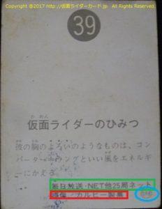 仮面ライダーカード 39番 仮面ライダーのひみつ 裏25局 旧ゴシック SR6版