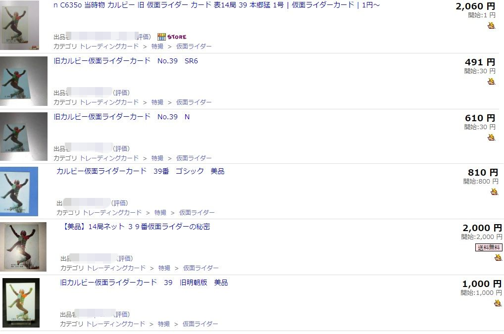 仮面ライダーカード 39番 仮面ライダーのひみつ ヤフオク取引価格