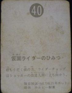 仮面ライダーカード 40番 仮面ライダーのひみつ 裏25局 旧ゴシック