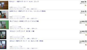 仮面ライダーカード 40番 仮面ライダーのひみつ ヤフオク取引価格