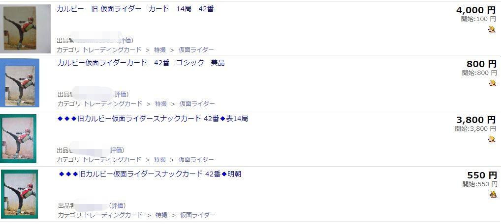 仮面ライダーカード 42番 仮面ライダーのひみつ ヤフオク取引価格