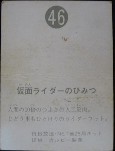 仮面ライダーカード 46番 仮面ライダーのひみつ 裏25局 旧ゴシック版 裏側