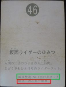 仮面ライダーカード 46番 仮面ライダーのひみつ 裏25局 旧ゴシック版 解説