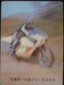 仮面ライダーカード 47番 サイクロン号 裏25局 旧明朝版 表面