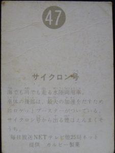 仮面ライダーカード 47番 サイクロン号 裏25局 旧明朝版 裏面