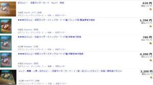 仮面ライダーカード 47番 サイクロン号 ヤフーオクの実際の取引価格