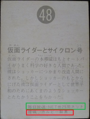 仮面ライダーカード 48番 仮面ライダーとサイクロン号 裏25局 旧ゴシック版を解説