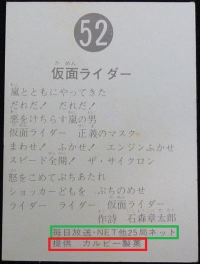 仮面ライダーカード 52番 仮面ライダー 裏25局 旧ゴシック版 解説