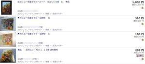 仮面ライダーカード 51番 レッツゴー ライダーキック