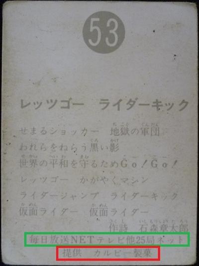 仮面ライダーカード 53番 レッツゴー ライダーキック 裏25局 旧明朝版