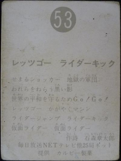 仮面ライダーカード 53番 レッツゴー ライダーキック 裏25局 旧明朝版(裏面)