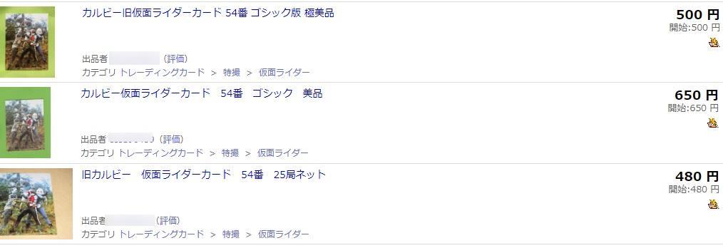 仮面ライダーカード 54番 仮面ライダー ヤフオク取引価格