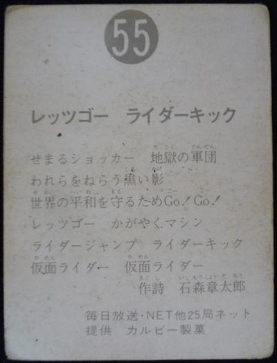 仮面ライダーカード 55番 レッツゴー ライダーキック 裏25局 旧ゴシック版の裏面