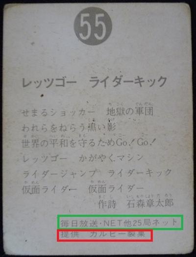 仮面ライダーカード 55番 レッツゴー ライダーキック 裏25局 旧ゴシック版を解説