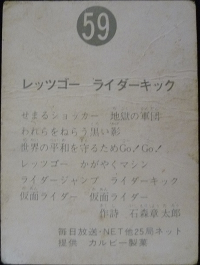 仮面ライダーカード 59番 裏25局 レッツゴー ライダーキック