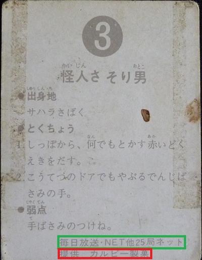 仮面ライダーカード 3番 怪人さそり男 旧ゴシック版 裏25局 特徴