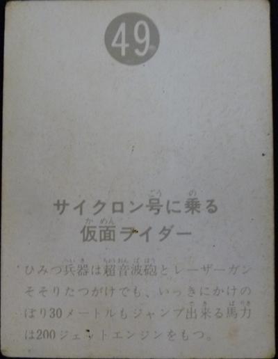 仮面ライダーカード 49番 表25局 サイクロン号に乗る仮面ライダー(裏側)