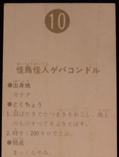 仮面ライダーカード 10番 怪鳥怪人ゲバコンドル 表25局
