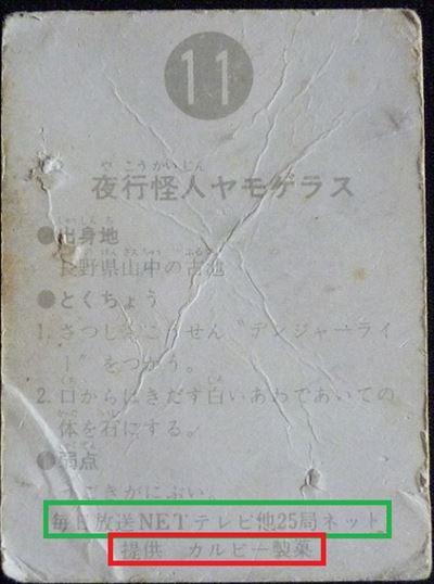 仮面ライダーカード 11番 夜行怪人ヤモゲラス 旧明朝版 裏25局