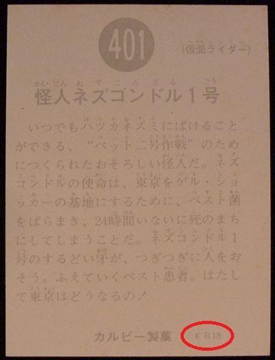 仮面ライダーカード 401番 怪人ネズコンドル1号 KR18