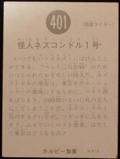仮面ライダーカード 401番 怪人ネズコンドル1号 NR19