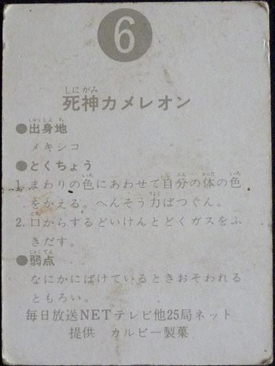 仮面ライダーカード 6番 死神カメレオン 旧明朝版 裏25局