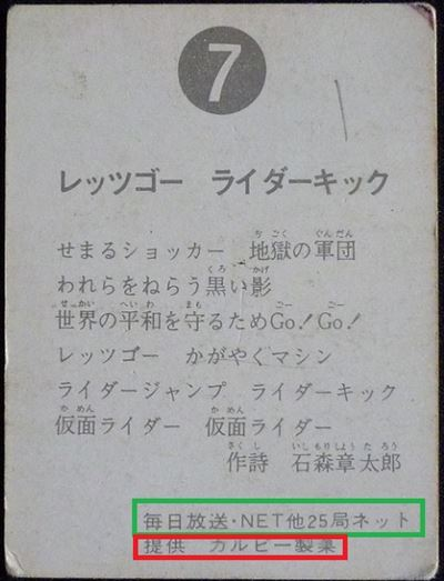 仮面ライダーカード 7番 レッツゴー ライダーキック 旧ゴシック版 裏25局