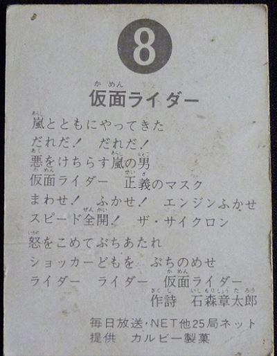仮面ライダーカード 8番 仮面ライダー 旧ゴシック版 裏25局
