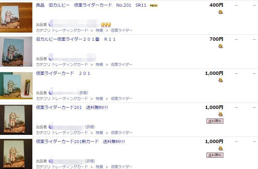 仮面ライダーカード 201番 イカデビル ヤフオク取引価格