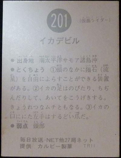 仮面ライダーカード 201番 イカデビル TR11