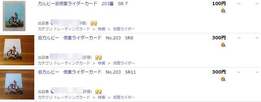 仮面ライダーカード 203番 走れ!とべ!新サイクロン ヤフオク取引価格