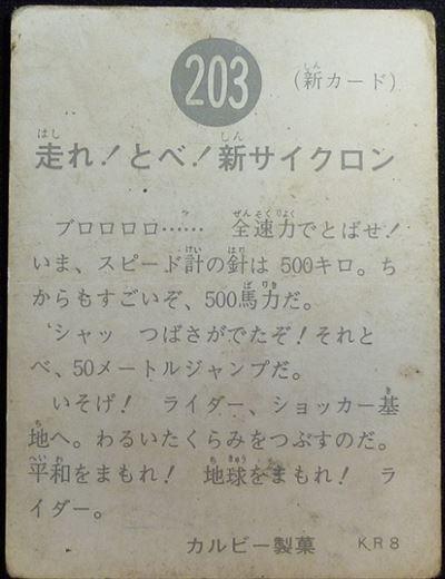 仮面ライダーカード 203番 走れ!とべ!新サイクロン KR8