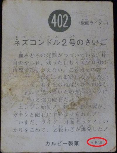 仮面ライダーカード 402番 ネズコンドル2号のさいご YR18