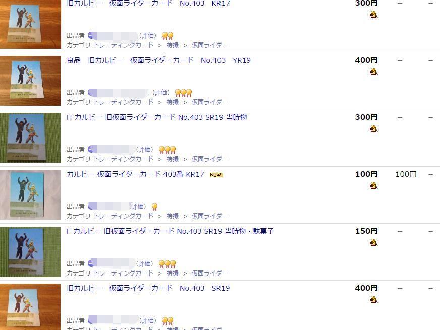 仮面ライダーカード 403番 本郷対カナリコブラ ヤフオク取引価格