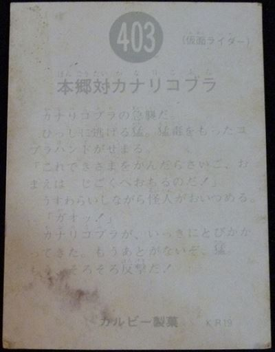 仮面ライダーカード 403番 本郷対カナリコブラ KR19
