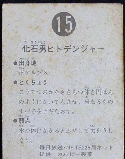 仮面ライダーカード 15番 化石男ヒトデンジャー 旧ゴシック版 裏25局