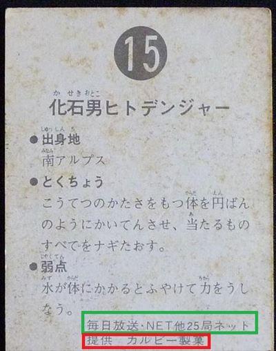 仮面ライダーカードの旧ゴシック版と旧明朝版の見分け方