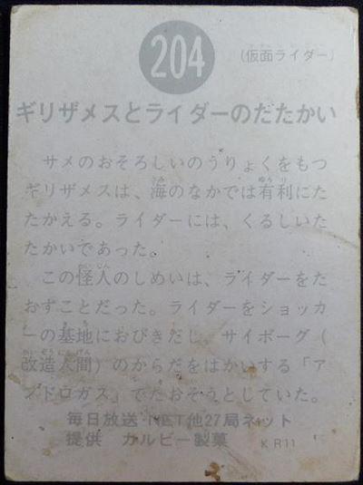 仮面ライダーカード 204番 キリザメスとライダーのたたかい KR11