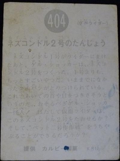 仮面ライダーカード 404番 ネズコンドル2号のたんじょう KR17