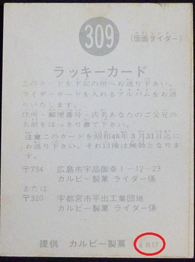仮面ライダーカード 309番 ラッキーカード KR17