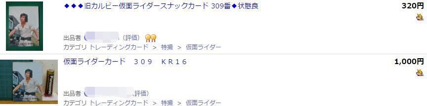 仮面ライダーカード 309番 ヤフオク取引価格