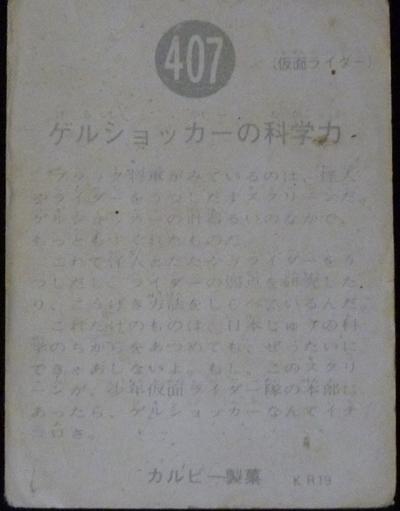 仮面ライダーカード 407番 ゲルショッカーの科学力 KR19