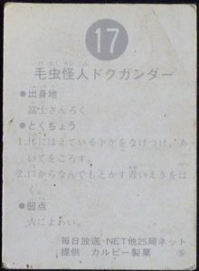 仮面ライダーカード 17番 毛虫怪人ドクガンダー 旧ゴシック版 裏25局 S版