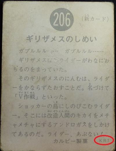 仮面ライダーカード 206番 ギリザメスのしめい KR7