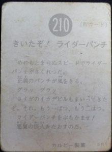 仮面ライダーカード 210番 きいたぞ! ライダーパンチ SR8