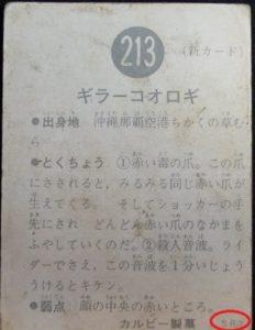 仮面ライダーカード 213番 ギラーコオロギ SR7