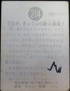 仮面ライダーカード 214番 でるか、きょうふの殺人音波! KR11 ヤフオク出品価格