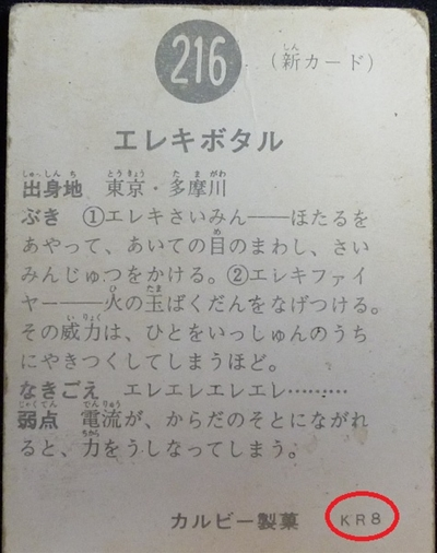 仮面ライダーカード 216番 エレキボタル KR8