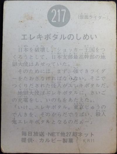 仮面ライダーカード 217番 エレキボタルのしめい KR11