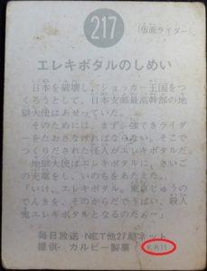 仮面ライダーカード 217番 エレキボタルのしめい KR11 ヤフオク取引価格
